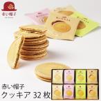 赤い帽子 クッキア 32枚 内祝い チョコレート クッキー (-G1919-203-)(t0) | 出産内祝い お返し お菓子 人気