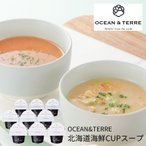 OCEAN&TERRE 北海道海鮮CUPスープセッ�