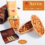 赤い帽子 ◆ナッティア 21枚入 (-NA-000003-) (t0) | 内祝い お祝い 菓子 ナッツ フロランタン キャラメル ウエハース クッキー