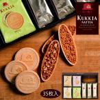 赤い帽子 ◆ナッティア 32枚入 (-NA-000004-) (t0) | 内祝い お祝い 菓子 ナッツ フロランタン キャラメル ウエハース クッキー