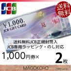 JCBギフトカード 商品券 金券 1000円券×2枚 のし・ラッピング対応 JCB専用封筒包装 宅配便出荷 送料込み