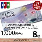 JCBギフトカード 商品券 金券 1000円券×8枚 のし・ラッピング対応 JCB専用封筒包装 宅配便出荷 送料込み