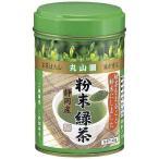丸山園 丸山園 粉末緑茶缶 40g