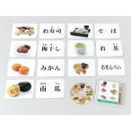 DLM 多目的言語カードセット(D付食物編KK0489
