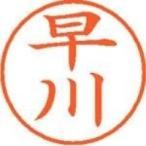 シヤチハタ ネーム9既製 XL-9 1656 早川 (メール便L・送料込み・送料無料・代引き不可・日時指定不可)