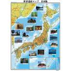 全教出版 世界遺産マップA2判(日本・世界)セット
