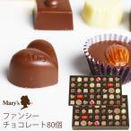 メリーチョコレート ファンシーチョコレートギフト 80個 FC-S (個別送料込み価格) (t0) | 内祝い プレゼント お祝い