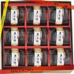 黒くず餅(9個) BK-15 (379-564)