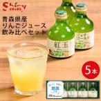 名入れギフト シャイニー 青森県産りんごジュース 飲み比べギフトセット SY-C ブルー (-G1953-201-)(t0)(t11)| 名入れ ふじ 王林 ジョナゴールド 内祝い