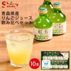 名入れギフト シャイニー 青森県産りんごジュース 飲み比べギフトセット SY-B ブルー (-G1953-102-)(t0)(t11)  名入れ ふじ 王林 ジョナゴールド 内祝い