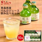 名入れギフト シャイニー 青森県産りんごジュース 飲み比べギフトセット SY-B ピンク (-G1953-102-)(t0)(t11)  名入れ ふじ 王林 ジョナゴールド 内祝い