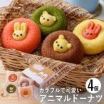 送料無料 カリーノ アニマルドーナツ 4個 CAD-10 (-98036-02-)(個別送料込み価格)   内祝い お菓子 人気ドーナツ