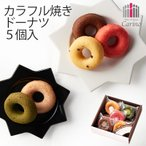 カリーノ カラフル焼ドーナツ 5個 CYD-10 (-90043-01-) (個別送料込み価格) (t3) | 内祝い 出産 結婚 お返し