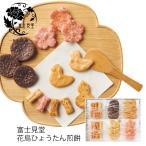 富士見堂 花鳥ひょうたん煎餅 五種 FJMD-Y16 (-99020-02-) (個別送料込み価格) (t3) | 内祝い 出産 結婚 お返し