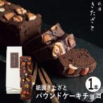 祇園きたざと パウンドケーキチョコ 1本 GK-P1 (-90048-01-) (個別送料込み価格) (t3) | 内祝い 出産 結婚 お返し