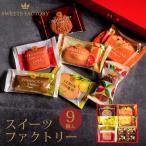 お中元 ひととえ スイーツファクトリー 9号 SFB-10 (-K2015-304-) (個別送料込み価格) (t0) | 内祝い お祝い 個包装 Hitotoe 菓子詰め合わせ