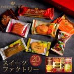 お中元 ひととえ スイーツファクトリー 20号 SFB-20 (-K2015-106-) (個別送料込み価格) (t0) | 内祝い お祝い 個包装 Hitotoe 菓子詰め合わせ