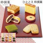 ひととえ 粋撰菓 18号 SKB-20 (-K2024-303-) (個別送料込み価格) (t0)   内祝い お祝い カステラ クッキー 和菓子