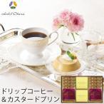 ホテルオークラ ドリップコーヒー&カスタードプリン OPC-B (-G1950-402-) (個別送料込み価格) | 内祝い 御祝