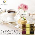 ホテルオークラ ドリップコーヒー&カスタードプリン OPC-C (-G1950-303-) (個別送料込み価格) | 内祝い 御祝