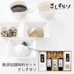 無添加調味料ギフトセット さしすせソ SAS-26 (-K2008-402-) (個別送料込み価格) (t0) | 内祝い お祝い ギフト 純米酢 濃厚ソース