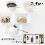 無添加調味料ギフトセット さしすせソ SAS-30 (-K2008-303-) (個別送料込み価格) (t0) | 内祝い お祝い ギフト 純米酢 濃厚ソース