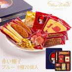 お中元 赤い帽子 クッキー詰め合わせ オレンジ 16414 (-K2019-803-) (個別送料込み価格) (t0) | 内祝い お祝い 個包装 缶入り