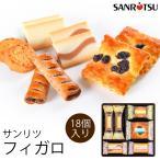 三立製菓 フィガロ 55 洋菓子ギフト (-G1924-305-) (個別送料込み価格)(t0) | 内祝い お祝い プレゼント クッキー パイ