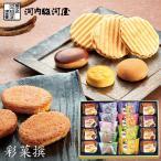 河内駿河屋 彩菓撰 SK-20 (-K2025-806-) (個別送料込み価格) (t0) | 母の日 内祝い お祝い まんじゅう 詰め合わせ 和菓子