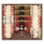 神戸の珈琲の匠&クッキーセット GM-15 (個別送料込み価格) (-H7012-857-) (t2)| 内祝い ギフト 出産内祝い 引き出物 結婚内祝い 快気祝い お返し 志