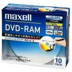 日立マクセル 録画用DVD�RAM DM120PLWPB.10S (送料込・送料無料)