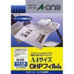 エーワン OHPフィルム 27054 コピー用A4 (送料込・送料無料)