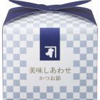 にんべん 美味しあわせかつお節 AP10AN (-0514-028-) (個別送料込み価格) | 内祝い ギフト お祝