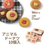 カリーノ アニマルドーナツ 10個 CAD-25 (-98036-05-) (t3) | 内祝い お菓子 人気ドーナツ