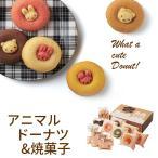 アニマルドーナツ&焼菓子セット B CADY-40 (-90042-08-) (t3) | 内祝い お菓子 人気ドーナツ