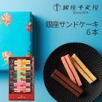 内祝い ギフト 銀座千疋屋 銀座サンドケーキ 6本 PGA-6 (96030-02)