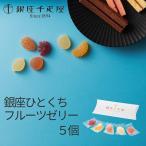 内祝い ギフト 銀座千疋屋 銀座ひとくちフルーツゼリー 5個 PGFZ-5 (96031-01)