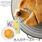 ホシフルーツ 大人のチーズケーキ HFOC-12 (-90018-05-) (t3) | 内祝い 出産 結婚 お返し