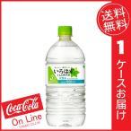 Smart Life提供 食品・ドリンク・酒通販専門店ランキング14位 コカコーラ い・ろ・は・す 1020mlPET ×12本 (送料無料)