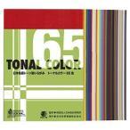 トーナルカラーB6判 65色