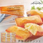 (産地直送/送料無料)芦屋シェフ・アサヤマ洋菓子工房 芦屋フィナンシェ (-V5911-802A-) | 内祝い 御祝