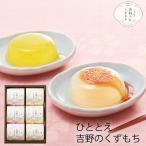 ひととえ 吉野のくずもち 6号 YKB-10 (-K2024-105-) (t0) | 内祝い お祝い 葛餅 和風デザート
