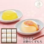 ひととえ 吉野のくずもち 9号 YKB-15 (-K2024-906-) (t0) | 内祝い お祝い 葛餅 和風デザート