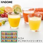 お歳暮 カゴメ フルーツジュース+野菜飲料ギフト KSR-30N (-G1951-508-)(t0)| 内祝い お祝い 人気 果物 野菜生活100