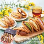 (産地直送/送料無料)NIJU-MARU KYOTO ワッフルケーキセット (-V5909-407A-) | 内祝い 御祝