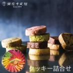 (産地直送/送料無料)銀座千疋屋 銀座クッキー詰合せ (-V5912-801A-) | 内祝い 御祝