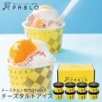 (産地直送・送料無料) チーズタルト専門店PABLO チーズタルトアイス (-S9007-401A-) | 内祝い ギフト 出産内祝い 引き出物 結婚内祝い 快気祝い お返し 志
