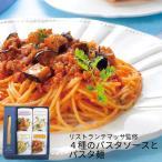 (産地直送・送料無料) リストランテマッサ監修 4種のパスタソースとパスタ麺 (-S9040-202A-) | 内祝い ギフト 出産内祝い 引き出物 快気祝い お返し 志