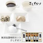 無添加調味料ギフトセット さしすせソ SAS-40 (-K2008-204-) (t0) | 内祝い お祝い ギフト 純米酢 濃厚ソース