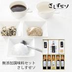 無添加調味料ギフトセット さしすせソ SAS-50 (-K2008-105-) (t0) | 内祝い お祝い ギフト 純米酢 濃厚ソース